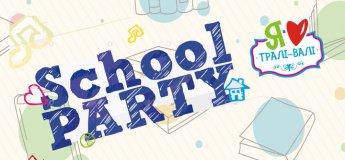 School Party  для дітей