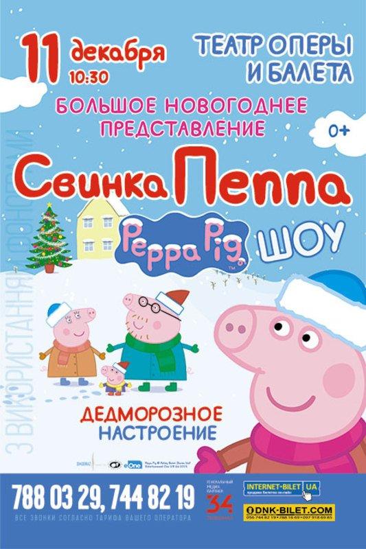 «Свинка Пеппа собирает друзей» - новогоднее представление