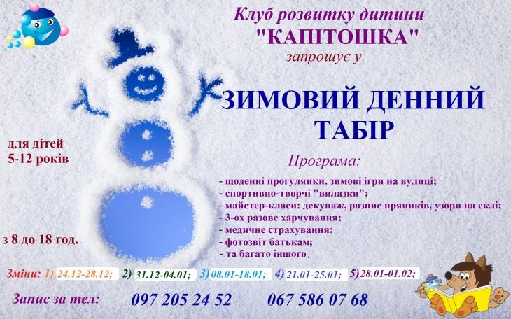 """Денний зимовий табір """"Капітошка"""""""