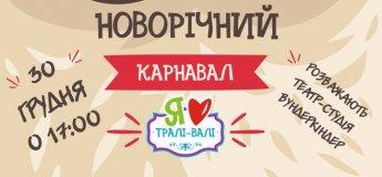 """Новорічний карнавал в """"Тралі-Валі"""""""