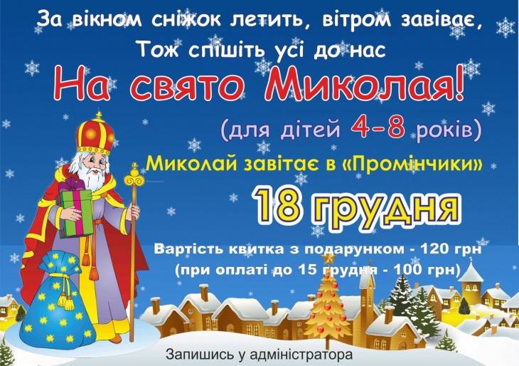 """Свято Миколая в """"Промінчиках"""""""