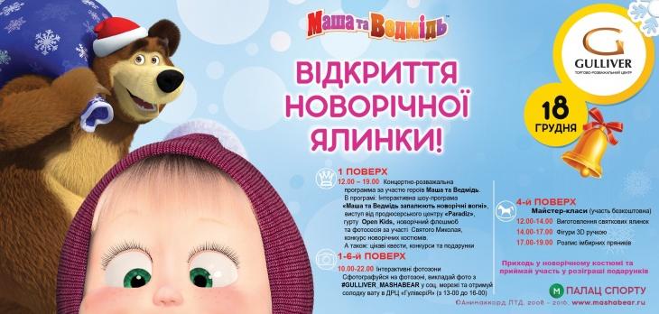 Відкриття новорічної ялинки в Gulliver з Open Kids