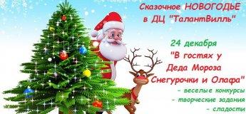 """Сказочное новогодье в ДЦ """"ТалантВилль"""""""