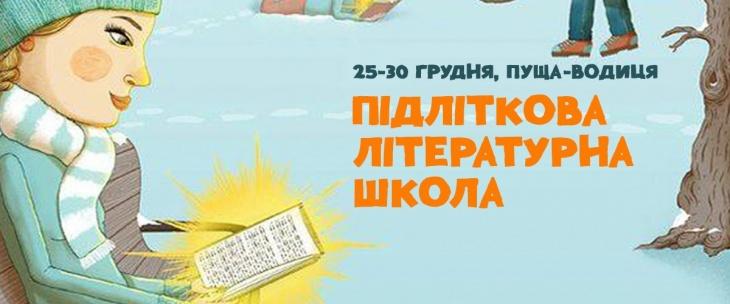 Підліткова літературна школа (зимовий набір)