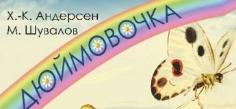 """Кукольная сказка """"Дюймовочка"""""""