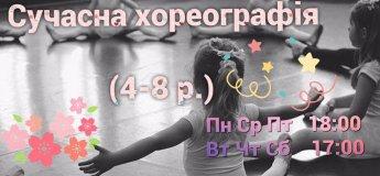 Захоплюючі танці для діток з 4 рочків