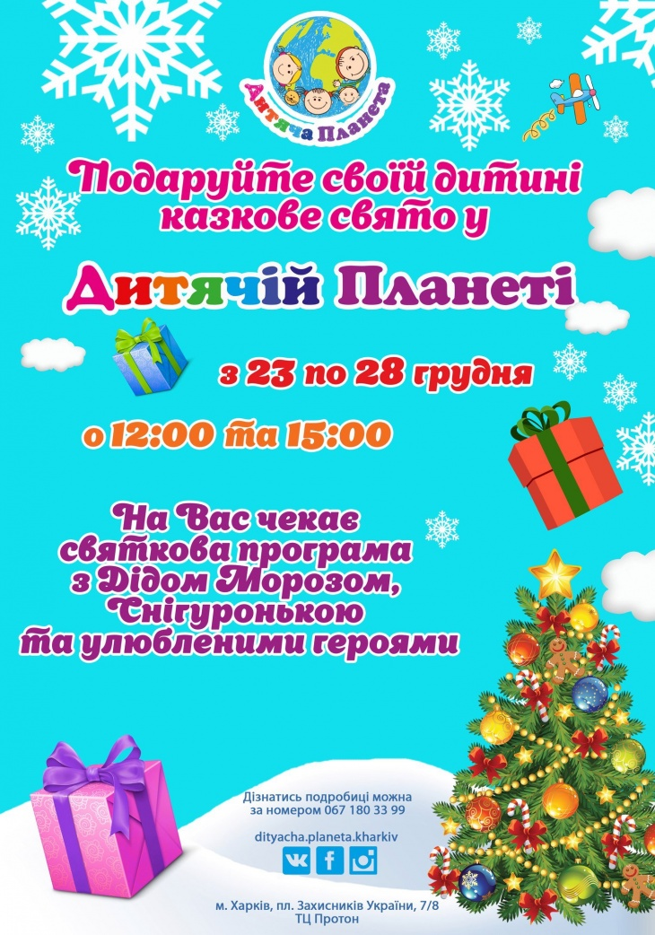 Новорічні святкові програми в Дитячій Планеті
