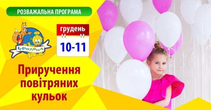 """Шоу-програма """"Приручення повітряних кульок"""""""