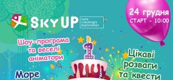 SKYUP BIRTHDAY PARTY вже наближається