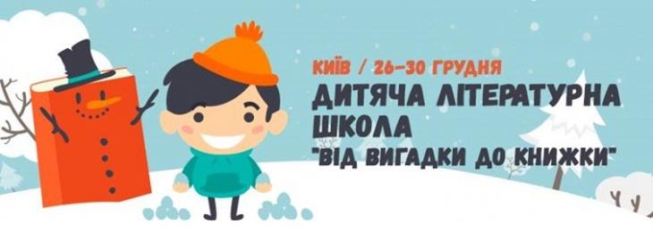 Дитяча літературна школа «Від вигадки до книжки» (зимовий набір)