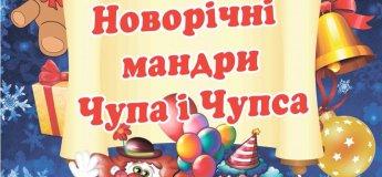 """Дитяча шоу-програма """" Новорічні мандри Чупа і Чупса"""""""