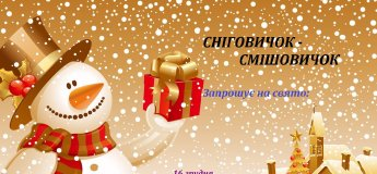 Сніговичок -Смішовичок запрошує на свято