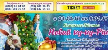 """Ялинкове дійство """"Новий ку-ку-Рік"""" в Ляльковому театрі"""