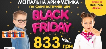 Black Friday 2020 з ментальною арифметикою Indigo