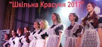 """Загальноміський конкурс """"Шкільна красуня 2017"""""""