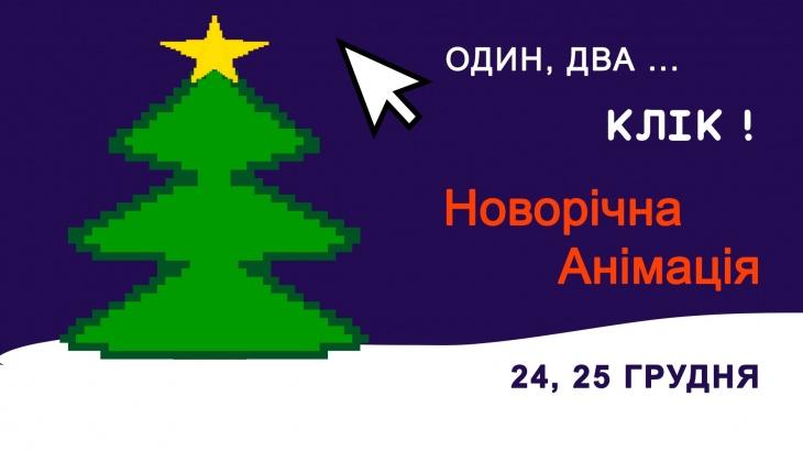 Анімаційна  GIF листівка до свята