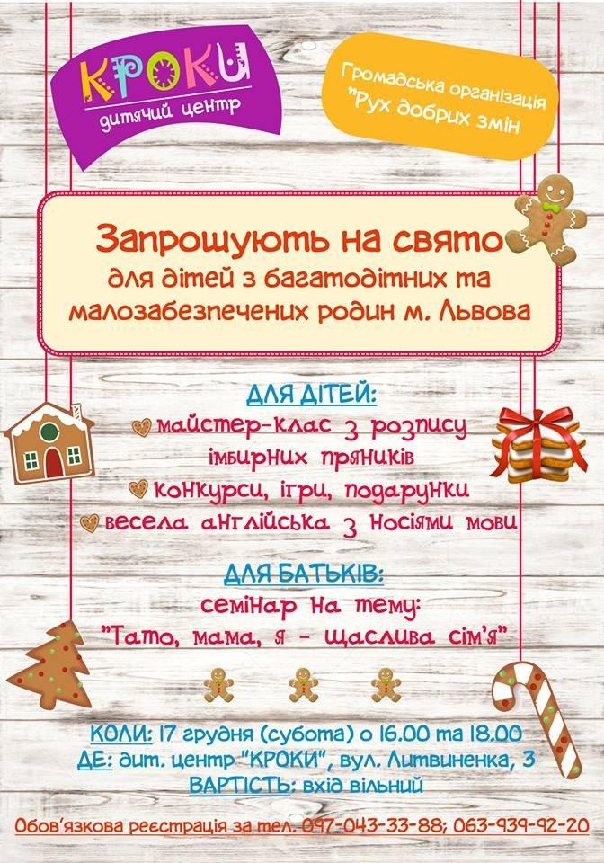 Свято для дітей з багатодітних та малозабезпечених родин Львова