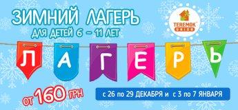 ЗИМНИЙ ЛАГЕРЬ-КВЕСТ ДЛЯ ДЕТЕЙ 6-11 ЛЕТ «School leaders and heroes»