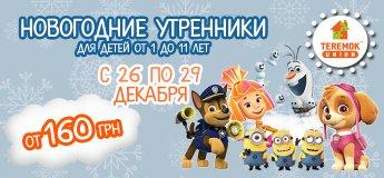 Новогодние утренники для детей 1-11 лет
