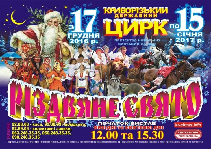 """""""Різдвяне свято"""" у Криворізькому цирку"""