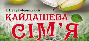 """Вистава """"Кайдашева сім`я"""""""