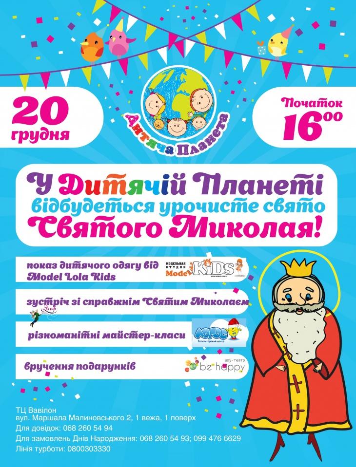 День Святого Миколая у Дитячій планеті