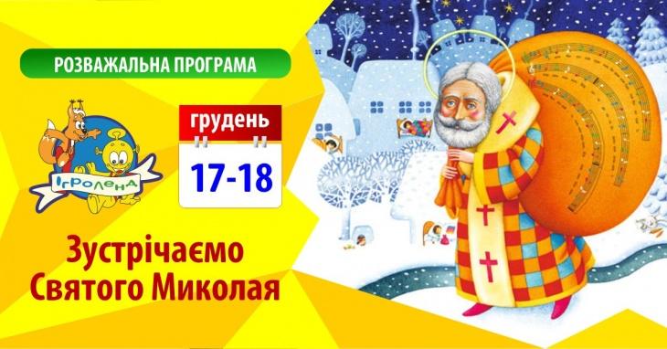 """Шоу-програма """"Зустрічаємо Святого Миколая"""""""