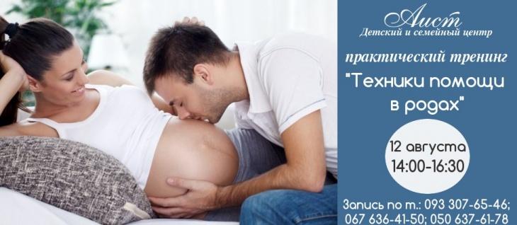 Практический тренинг перед родами «Техники помощи в родах»