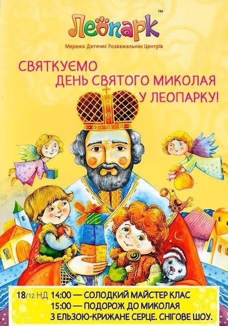 Святкуйте день Святого Миколая разом з ЛЕОПАРКОМ.