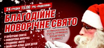 """Благодійне новорічне свято в ТРЦ """"Подоляни"""""""