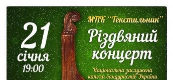Різдвяна програма Націоналної капели бандуристів ім. Григорія Майбороди.