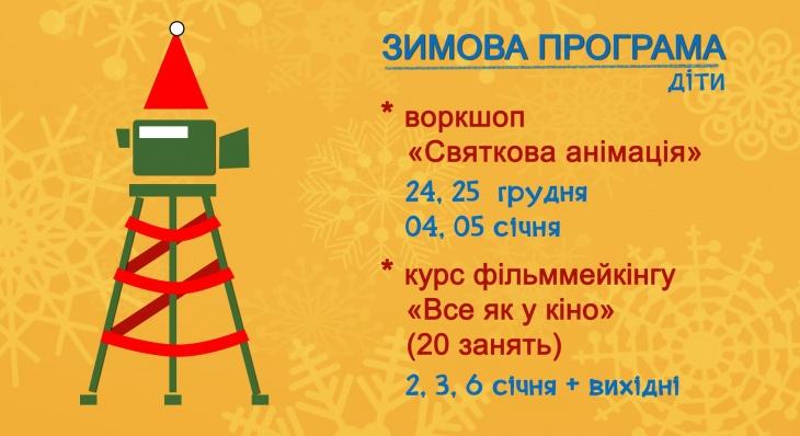 Зимова програма для дітей від Lucky Book Room