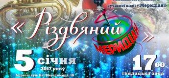 """Різдвяний концерт """"Народного художнього колективу молодіжного ансамблю сучасної пісні """"Меридіан"""""""