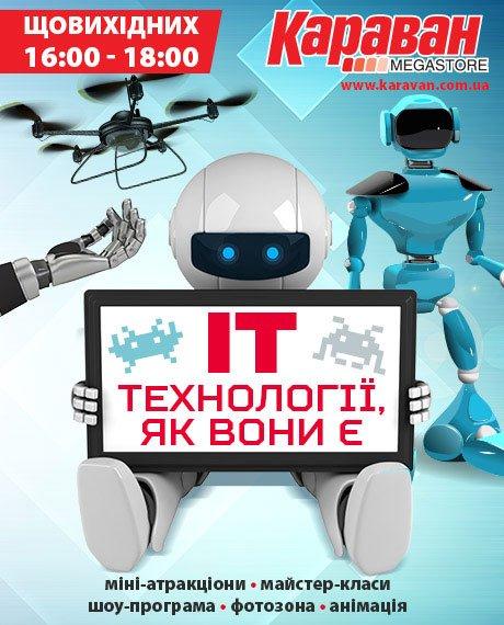 Знакомство с IT-технологиями  в ТРЦ Караван