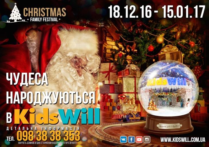 Christmas Family Fest у KidsWill