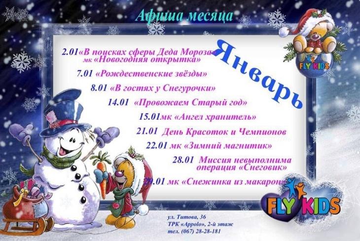 Афиша января парка FLY KIDS