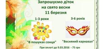 """Свято весни у """"Кіндервіль"""""""