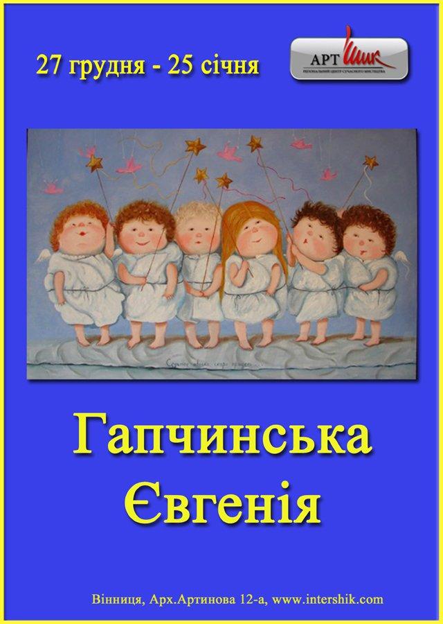 Персональна виставка Евгенії Гапчинської