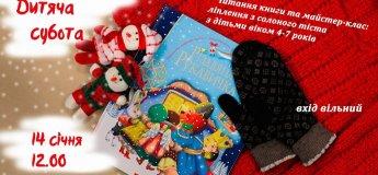«Різдвяна рукавичка» та майстер-клас: ліплення з солоного тіста