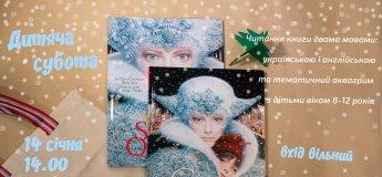 Читання книги «Снігова Королева» двома мовами
