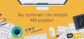 Набір на курс розробки веб-сайтів для підлітків 15-17 років