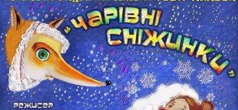 """Новорічне дійство """"Дід Мороз та чарівні сніжинки"""""""
