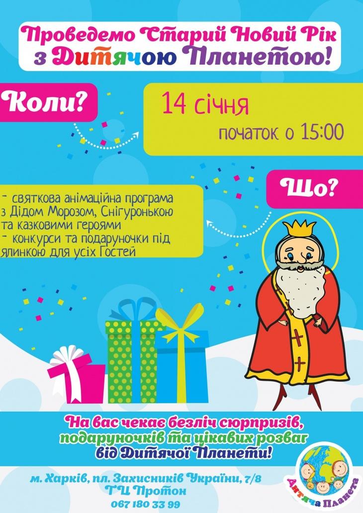 Святкування Старого Нового року в Дитячій Планеті