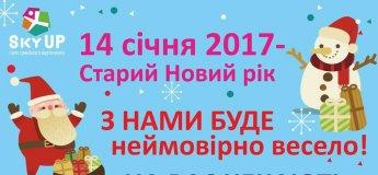 Святкування Старого Нового року у #Sky_up!.