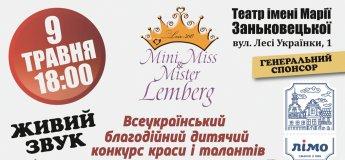 Реєстрація на конкурс Mini Miss & Mister Lemberg 2017