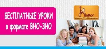 Бесплатные открытые уроки в формате подготовки к ВНО/ЗНО