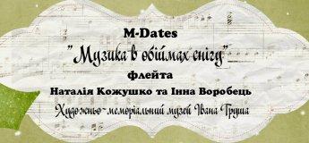 """M-Dates: """"Музика в обіймах снігу"""""""