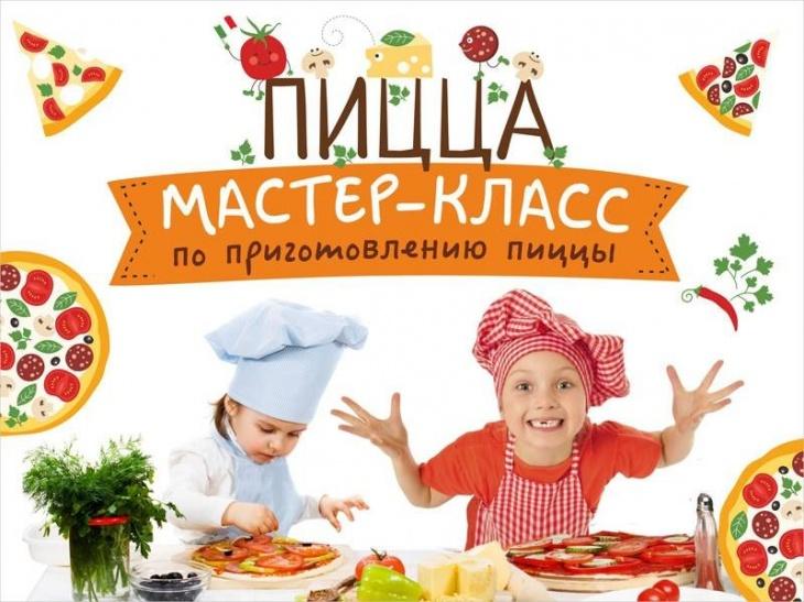 Image result for мастер класс пицца для детей