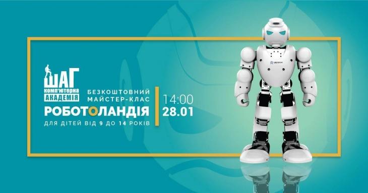 Безкоштовний відкритий урок по робототехніці!