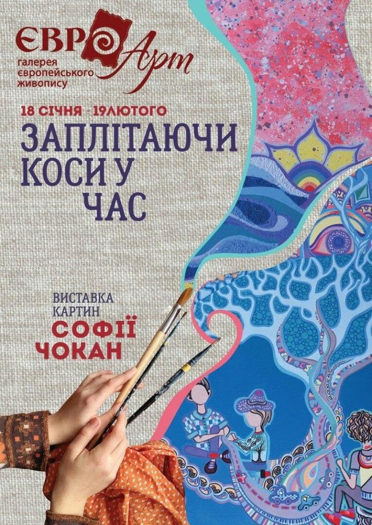 """Виставка Софії Чокан """"Заплітаючи коси у час"""""""